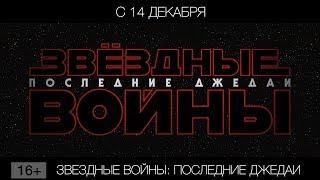Звездные войны: Последние джедаи, 16+