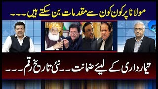 Cases Against Maryam Nawaz Are Illegal | Zardari Should Not Have Been Arrested
