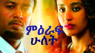 vuclip ምዕራፍ ሁለት ሙሉ ፊል - Ethiopian Movie - Mieraf Hulet 2017