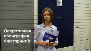Оперативная полиграфия в Киеве -- Фастпринт® (fastprint.ua)(, 2014-06-09T17:40:31.000Z)
