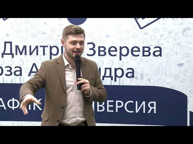 Запуски на 10 млн средствами ВКонтатке   Виталий Антонов  Инфотрафик и Конверсия