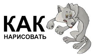 Картинки волков поэтапно. КАК НАРИСОВАТЬ ВОЛКА карандашом(Как нарисовать волка поэтапно карандашом для начинающих за короткий промежуток времени. http://youtu.be/e4nfuK_YgZk..., 2015-06-22T09:51:12.000Z)