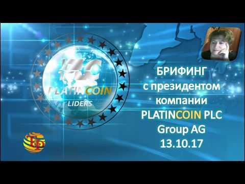 ПЛАТИНКОИН Брифинг с президентом компании PLATINCOIN PLC Group AG  13 10 17