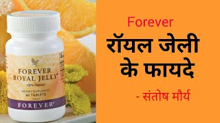 Forever Royal Jelly Health Benefits | Hindi | Santosh Maurya
