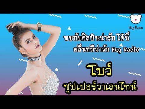 Hug Radio Thailand Live ดีเจเภา กันย์นรี ศิลปินรับเชิญ โบว์ Super วาเลนไทน์