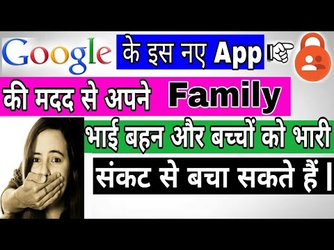 Google new app that helps you to find your family / friends exact location..