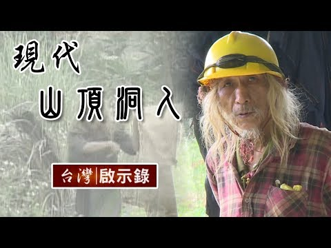 現代山頂洞人 他的背景很神祕...【台灣啟示錄 】20190120
