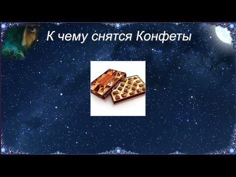 К чему снятся Конфеты (Сонник)