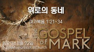 2021 0822 위로의 동네 | 마가복음 1:21-34 | 김현수 목사