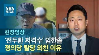 """임한솔 """"전두환 추적 위해 총선 출마…정의당 탈당"""" (현장영상) / SBS"""