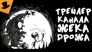 Don't Starve Music Video Song - Трейлер Канала Жека Дрожа
