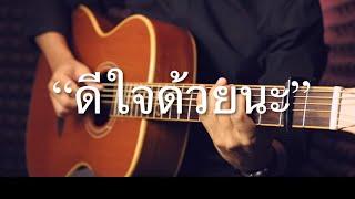ดีใจด้วยนะ - INK WARUNTORN Fingerstyle Guitar Cover (TAB) видео