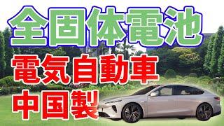 【衝撃】全固体電池を搭載した電気自動車をNIOが発表しました。