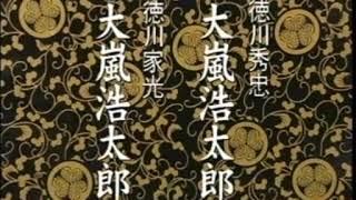 笑う犬 コント「大嵐浩太郎 ひとり徳川三代」