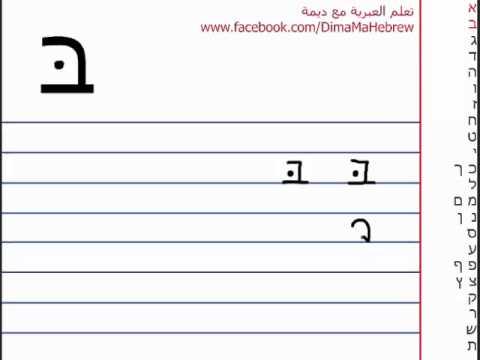 سلسلة تعلم الابجدية العبرية حروف اللغة العبرية الدرس 1 א ב