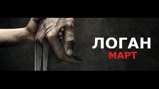 Логан лучший трейлер фильма. Смотреть Логан на русском онлайн. Что посмотреть.