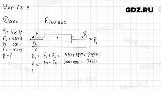 Упр 12.2 - Физика 7 класс Пёрышкин