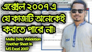 How To Use MS Excel 2007 Data Validation In Another Sheet   MS Excel Bangla Tutorial 2019
