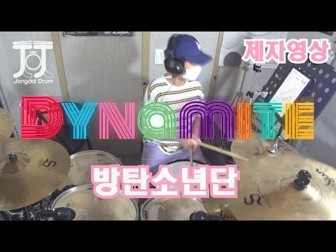 [제자영상] 방탄소년단(BTS)-Dynamite /