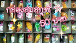 รีวิว+ขายกล่องสุ่มสกุชชี่ 50 บาท Ep.4 Ivy giftshop