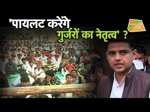 'SACHIN PILOT करेंगे गुर्जरो का नेतृत्व' ?   Rajasthan Tak