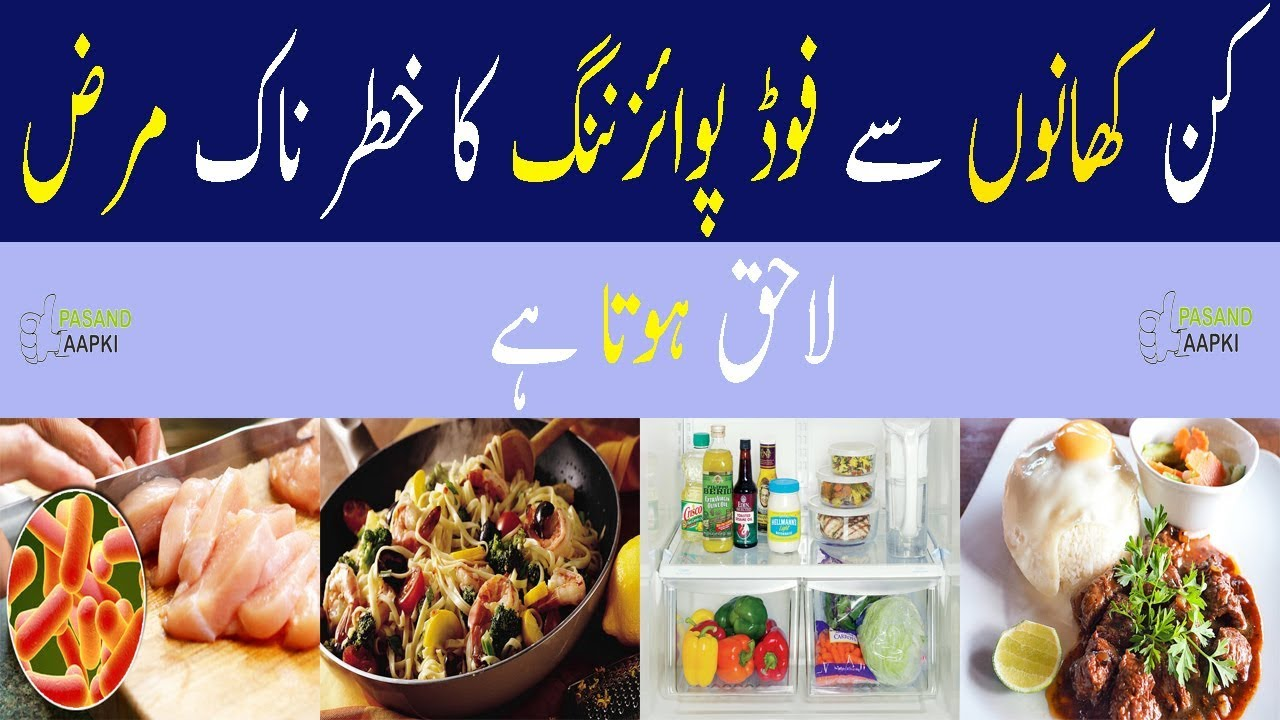 food poisoning : food poisoning  : food poisoning treatment in urdu with Dr Khurram:Pasand Aapki
