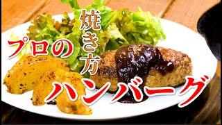 ハンバーグ|Chef Ropia料理人の世界さんのレシピ書き起こし