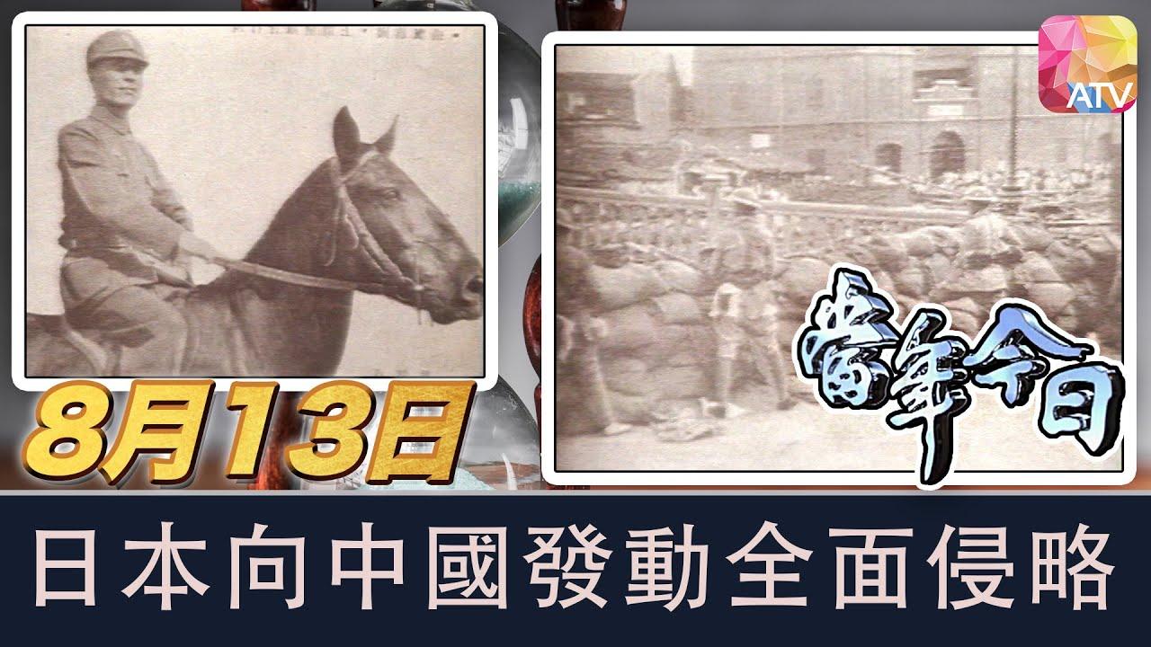 【當年今日】8月13日 日本向中國發動全面侵略 ATV