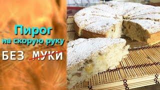 Пирог на скорую руку | Быстрый сладкий пирог на кефире, без муки и яиц