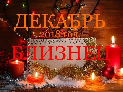 БЛИЗНЕЦЫ. ДЕКАБРЬ 2018. САМЫЙ ПОДРОБНЫЙ ТАРО-ПРОГНОЗ.