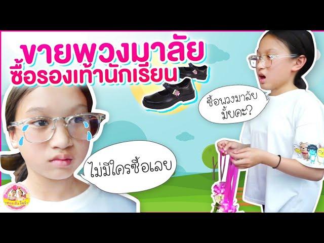 เรื่องจริง !! อองตอง ขายพวงมาลัย เก็บเงินซื้อรองเท้านักเรียน Back to School ♥️ ตอง ติง โชว์ ♥️