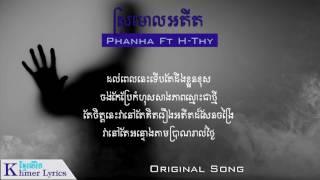original song ស រម លអត ត lann panha ft h thy audio lyrics
