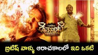 2018 Telugu Movie Scenes - Demonte King Kills His Wife - Public Attacks On Palace
