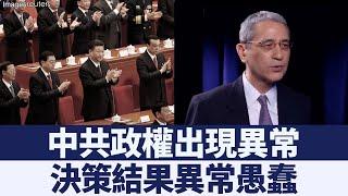 中共政權出現異常 決策結果意外愚蠢 新唐人亞太電視 20190822