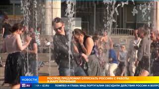 Аномальная жара: рабочий день для россиян сегодня может стать короче