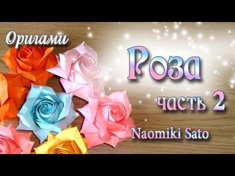 Настоящая Роза из Оригами Origami Rose Часть 2
