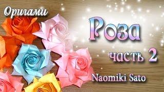 Настоящая Роза из Оригами Origami Rose Часть 2(Первое видео: https://www.youtube.com/watch?v=1SYNbGejPqM В этом видео мы аккуратно, не спеша отгибаем лепестки нашей розочки..., 2015-03-22T17:07:07.000Z)
