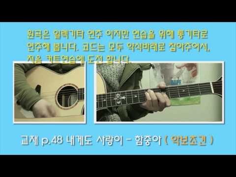 내게도사랑이(기타악보리딩)-홈스쿨링 Jake Lee(제이크리) 인천 탑실용음악학원