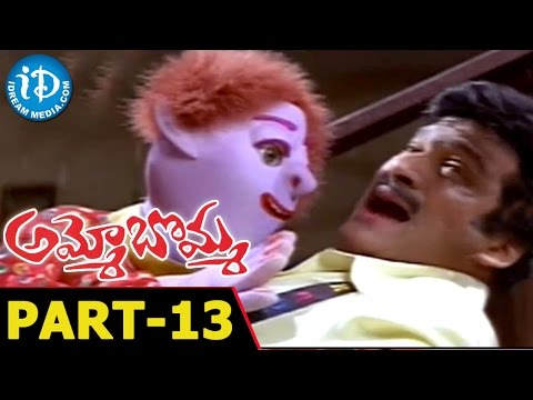 Ammo Bomma Full Movie Part 13 || Rajendra Prasad, Uma Shankari, Jayalakshmi || Relangi Narasimha Rao
