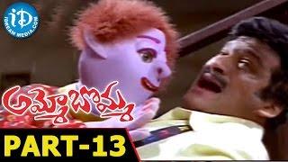 Ammo Bomma Full Movie Part 13    Rajendra Prasad, Uma Shankari, Jayalakshmi    Relangi Narasimha Rao