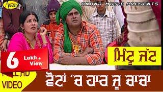 Mintu Jatt || Votan ch Harju chacha ||  Anand Music II New Punjabi Movie 2017