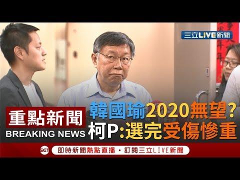 [一刀未剪]韓國瑜躁進2020無望!?柯文哲:這次選完韓會'受傷慘重' |【焦點人物大現場】20191021|三立新聞台