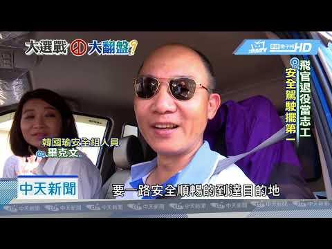 20181116中天新聞 載韓國瑜掃街去 戰車駕駛的秘密