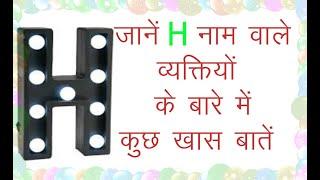 All clip of h naam wale vyakti ke baare mein   BHCLIP COM