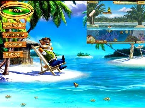 Алекс Гордон игра Алавар райский уголок уровень пройден прохождение
