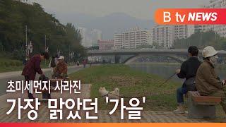 [부산]초미세먼지 사라진 가장 맑았던 '가을'