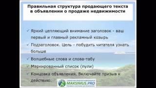 видео Объявления недвижимость