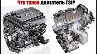 Что такое двигатель TSI. Линейка моторов и принцип работы