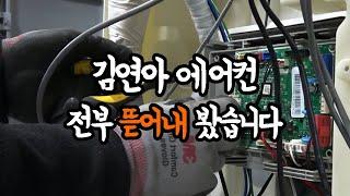 삼성 김연아 스탠드 에어컨 완전 분해방법을 알려드립니다