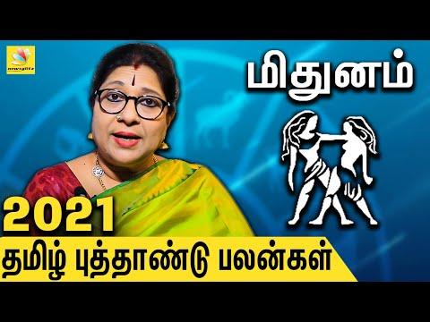 மிதுனம் தமிழ் புத்தாண்டு ராசிபலன் : Mithunam Tamil New Year Rasi Palan 2021   Bharathi Sridhar